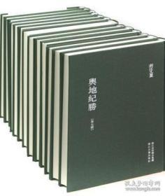 舆地纪胜 全13册/浙江文丛 2012 高清 与地纪胜