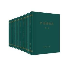 《中国植物志》 全80册 含各地植物志