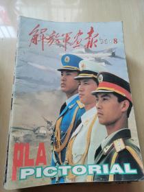 解放军画报 1996年第8期 缺页