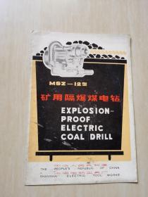 矿用隔爆煤电钻说明书