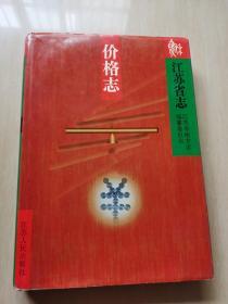 江苏省志53 价格志