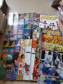 足球世界【1997年全24期】13本带海报