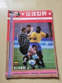 足球世界 1995年3期