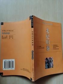 中华五千年史话:先纪归秦