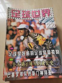 足球世界 1996年22期 带海报