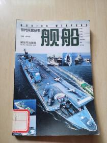 现代兵器丛书:舰船