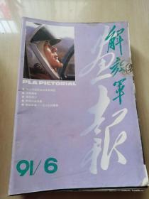 解放军画报 1991年第6期 书破