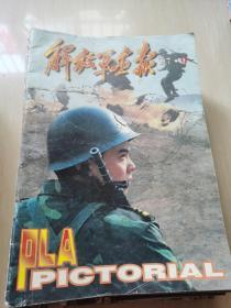 解放军画报 1997年第9期