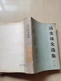清史论文选集(第一辑)