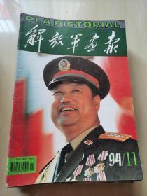 解放军画报 1994年第11期 缺页