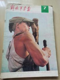 解放军画报 1982年第7期
