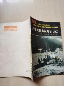 月球旅行记(内页受潮)