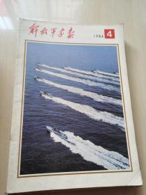 解放军画报 1984年第4期 缺页