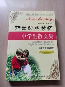 新世纪的情怀 中学生散文集(英汉双语对照)带光盘