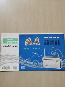 海燕B311晶体管收音机说明书