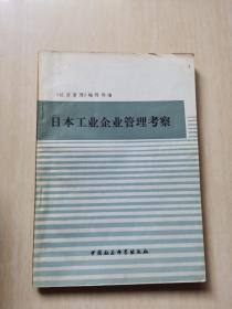 日本工业企业管理考察