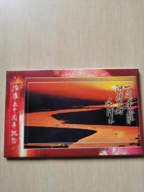治淮五十周年纪念明信片 一套12枚