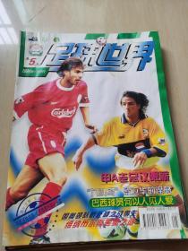 足球世界1999年5期