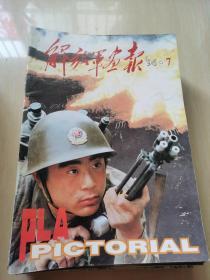 解放军画报 1996年第7期
