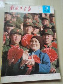 解放军画报 1982年第3期
