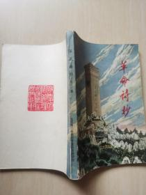 革命诗抄(第二集)
