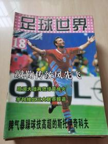 足球世界 1996年18期