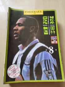足球世界 1996年8期 带海报