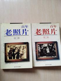 百年老照片 (第一册、第二册 2册合售)