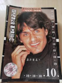 足球世界 1996年10期 带海报