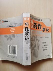 中医经典歌诀必读:精译药性歌诀