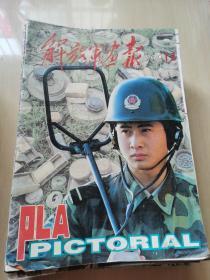 解放军画报 1996年第12期