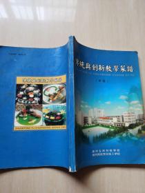 传统与创新教学菜谱(中级)