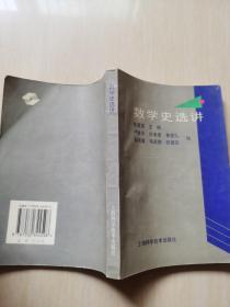 数学史选讲(内页有笔迹)