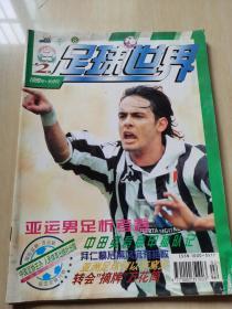 足球世界1999年2期 带海报
