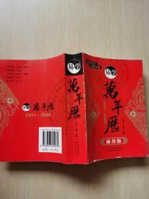易学万年历(1931-2040)(袖珍版)
