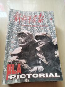 解放军画报1996年9期 纪念红军长征胜利60周年专刊
