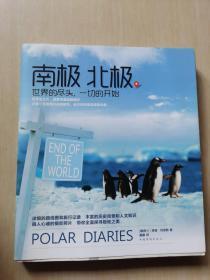 南极 北极 ——世界的尽头,一切的开始 (附赠南极地图)