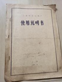 上海起重电器厂使用说明书
