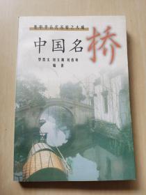 中国名桥:集中华古代名桥之大成