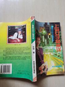 一个旅日女人的手记:上海女子闯东洋
