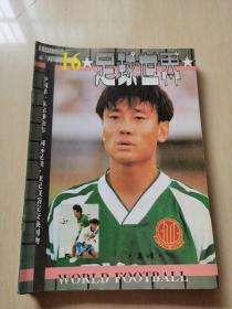 足球世界 1995年16期