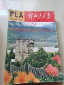 解放军画报 1986年9期 纪念中国工农红军长征胜利五十周年专辑