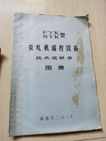 FYKSYK型 采煤机遥控设备技术说明书图册