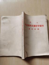 学习毛主席的五篇哲学著作参考材料