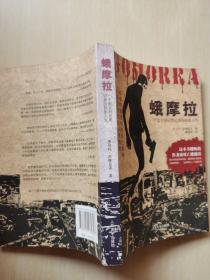 蛾摩拉:一个意大利反黑记者的卧底人生