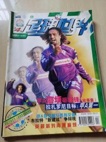足球世界1999年4期 带海报