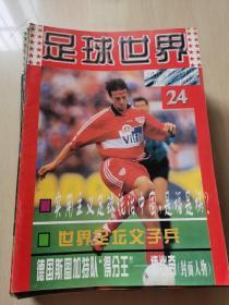 足球世界 1996年24期 带海报