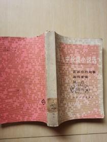 唐人中长篇小说选—芭芭拉的故事、真假爱情、鼠穴