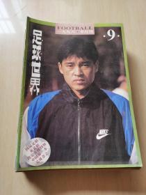 足球世界 1996年9期 带海报