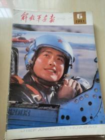 解放军画报 1983年第6期